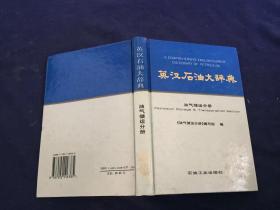 英汉石油大辞典.油田地面工程分册.Oil field surface engineering section