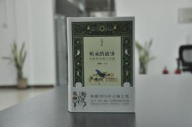 《民国小钩沉系列:听来的故事》毛边本