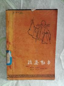 孙安动本(柳子戏)1961年1版1印