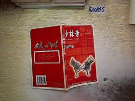 少林寺旅游手册......