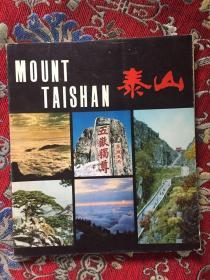 泰山(中英文对照,1981年摄影图册)