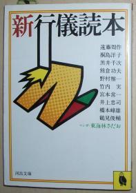日文原版书 新行仪読本 (河出文库) 远藤周作 (著)