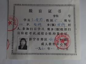 脱盲证书 济宁市郊区喻屯乡成人教育中心校 王