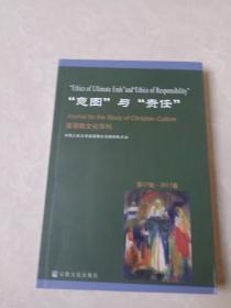 """""""意图""""与""""责任"""":基督教文化学刊(第37辑 2017春)"""