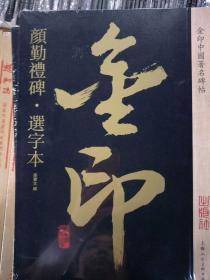 金印中国著名碑帖  颜真卿  颜勤礼碑选字本  正版书法艺术