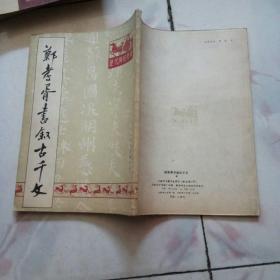 郑孝胥书叙古千文【1989一版一印】
