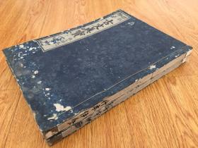 安政戊午年(1858年)和刻《古文真宝(诸儒笺解古文真宝后集)》两册全,大字精印