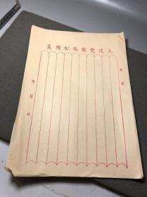 刚收的,民国时期,大连双聚福商号用纸,挺大的,品相好10张