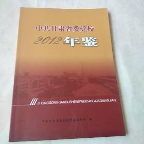 中共甘肃省委党校年鉴(2012)