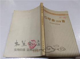 口琴曲100首 音乐出版社编辑部 音乐出版社 1963年2月 32开平装