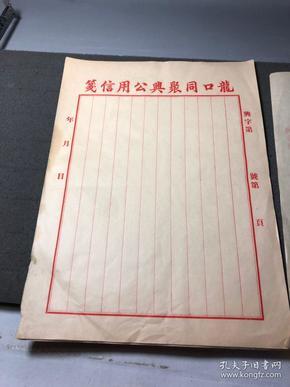 刚收的,民国时期龙口同聚兴商号老纸,挺大的,品相好,11张