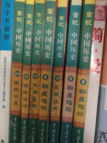 重现中国历史(图文漫画版)6 群星璀璨
