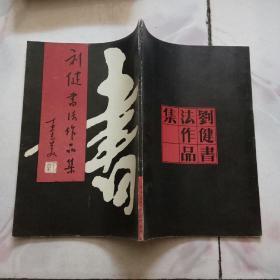 刘健书法作品集【1990一版一印仅印5000册品好如图】