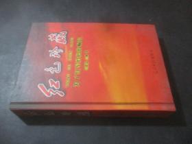 红色珍藏 为了红军妈妈的嘱托 作者签赠本  附光盘一张