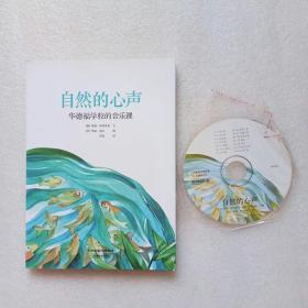 自然的心声:华德福学校的音乐课(带光盘)