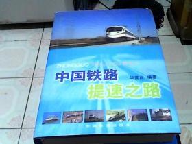 中国铁路提速之路