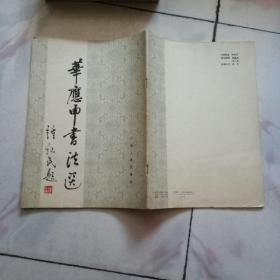 华应申书法选 1987年一版一印 印数3800册