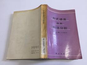 形式语言及其句法分析【87年一版一印3750册,馆藏】