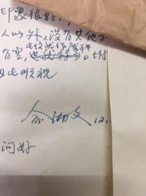 MM          我国著名的记者、学者和卓有成就的新闻学家、俞颂华先生女儿、著有<<西北游牧藏区之社会调查>>上海社会科学院:江苏太仓人:俞湘文女士     信札     二通
