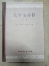 伤寒论译释(上册)