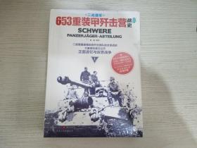 653重装甲歼击营战史(上、下册)【实物拍图 全新带塑封】