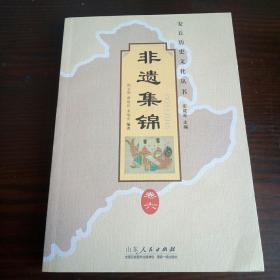 安丘历史文化丛书卷六:非遗集锦
