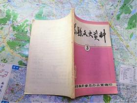泰县文史资料 3
