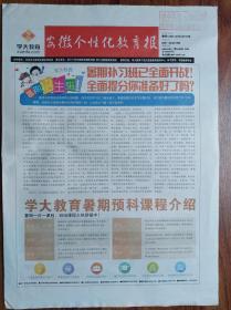 安徽个性化教育报
