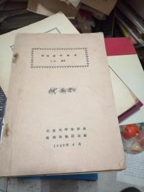 油印本:越汉成语词典(16开油印本 58年)
