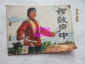 锣鼓声中——王俊亮,丁绍敏,张臣健,刘树新绘画