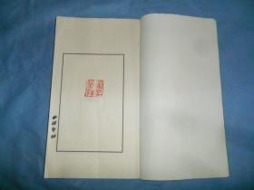 《印谱》一册,共52个筒子页,每一个筒子页钦盖了一枚印章.