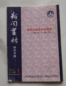新闻业务 研究专辑 新华社陕西分社简史(1935年-2016年12月)