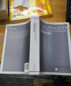 中国禅宗通史【85品,封口有黄斑】