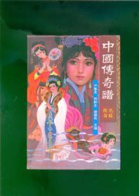 中国传奇谱/名妓传奇(96年1版1印彩色插图本)篇目见书影