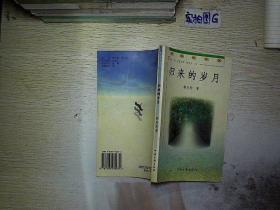 归来的岁月(作者郭光豹签赠本)