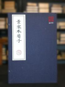 景宋本荀子(16开线装 全一函六册)