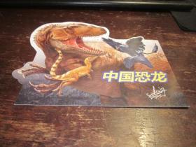 <b>恐龙</b>异型<b>明信片</b>