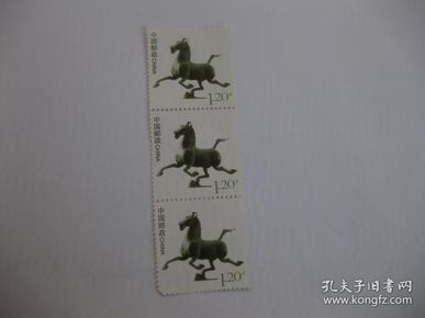 邮票 马踏飞燕 1.2元 三联一枚