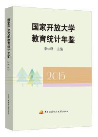 国家开放大学教育统计年鉴(2015)
