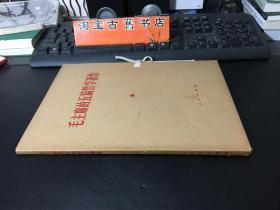 红色收藏必备-大字本《毛主席的五篇哲学著作》内有林彪题词、供领导干部用 一函一册 带原始封套