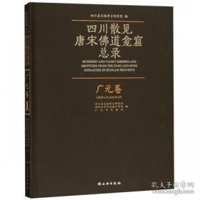 四川散见唐宋佛道龛窟总录 广元卷( 16开精装 全一册 )