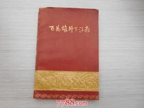 百万雄师下江南(江苏人民出版社1961年第二版,同年11月南京第5次印刷)