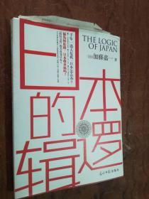 【日本的逻辑