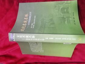 文化名流名脉---百年河北师范大学