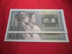 第四版人民币 8002GS25752820-25752821 贰角二连张 早期稀冠号 1980年2角 全新无洗无折 包真品 纸钞币冠号收藏 钱币