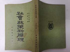 民國書 社會政策新原理 林癸未夫著 周憲文 譯  中華書局 (B5-01)