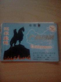 商标---江苏盐城布胶鞋厂产品目录
