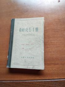 南岭化石手册