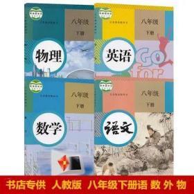 人教版初二下册八年级语文数学英语物理下册全套4本课本