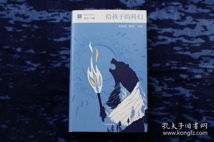 (北岛、刘慈欣、韩松签名本)《给孩子的科幻》精装一版一印,永久保真